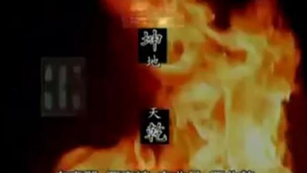 黄帝内经_Ⅱ 医理篇_03 忧患的乾坤(伏羲与八卦、周文王与六十四卦)