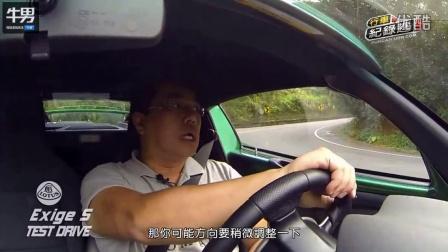 【牛男汽车】莲花Exige S跑车试驾:跑车一样帅到掉渣!