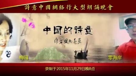 配乐朗诵《中国的诗意》(现场版)作者:烟雨苍茫 朗诵:梅园、零海岸 录像:漫步博园