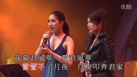 呂珊 - 謝曉瑩 - 幽媾 (尹光任曲新韻粵曲演唱會)