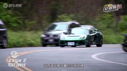 试驾路特斯EXIGE S敞篷版 配3.5升引擎
