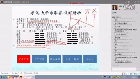 炎黄八卦六爻14-预测文书考试