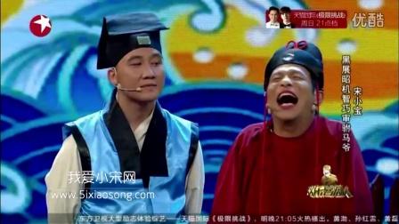 宋小宝小品大全搞笑最新《铡美案》宋小宝+杨冰