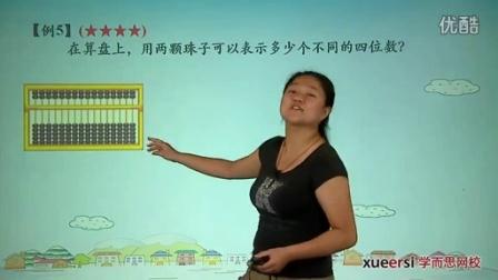苏教版五年级上册数学满分班第11讲(3)解决问题的策略例4-例5