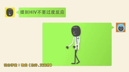 你好,艾滋病!