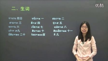 8.泰语入门泰语基础泰语学习零基础学泰语发音泰语自学泰语教学视频语法
