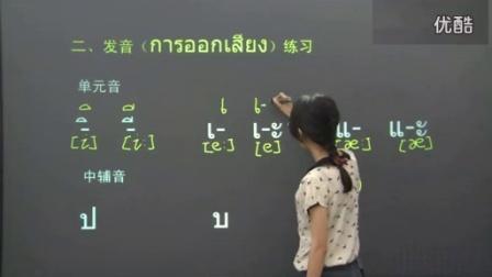 2.泰语入门泰语基础泰语学习零基础学泰语发音泰语自学泰语教学视频语法