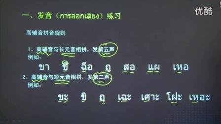 12.泰语入门泰语基础泰语学习零基础学泰语发音泰语自学泰语教学视频语法