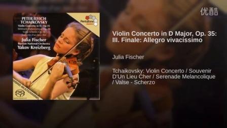 朱莉娅费舍尔:柴可夫斯基D大调小提琴协奏曲 第三乐章