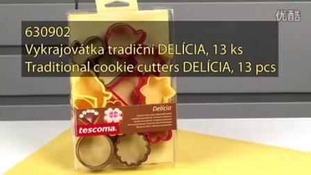 捷克TESCOMA正品 创意传统饼干模具 卡通曲奇模型 烘焙工具13件套