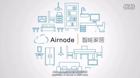 物联网的创新-唯传Airnode协议全面应用于智能家居行业