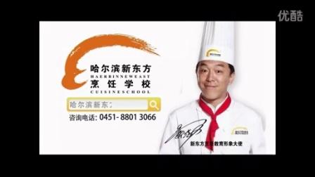 新东方烹饪学校广告好学校篇一