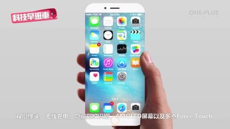 「科技早班车」传iPhone7将推五个版本 老罗自爆锤