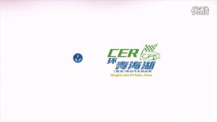 陆地方舟2014环青海湖(国际)纯电动汽车挑战赛视频全程记录片 第一集