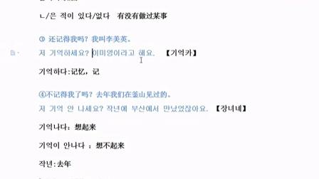 【和小树老师一起学简单的韩文句子】 3- 我们以前肯定在哪里见过