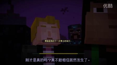 可乐《我的世界故事模式Minecraft Story Mode 》终望之地第1P共2P