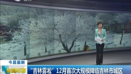 """""""吉林雾凇""""12月首次大规模降临吉林市城区 新闻早报 151202"""