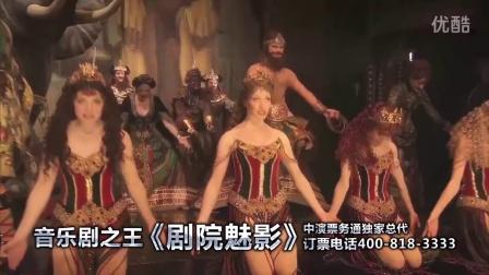韦伯经典音乐剧《剧院魅影》京城震撼上演
