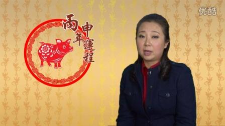 張芯熏2016猴年運程預測 - 肖豬 (廣東話)