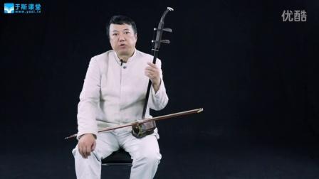 二胡启蒙入门考级课程 01 引导片