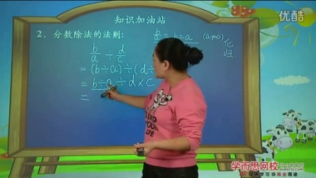 苏教版六年级上册数学满分班第5讲(2)分数除法知识点1
