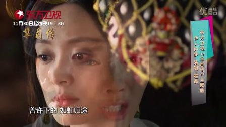 东方卫视《芈月传》主题曲《伊人如梦》