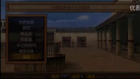 psp剑斗士开端剧情流程 05