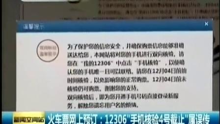 """火车票网上预订:12306""""手机核验4号截止""""属误传 151203 新闻空间站"""