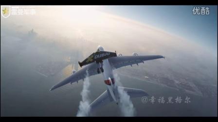 单人采用喷气式飞翼与空客A380比翼齐飞于迪拜