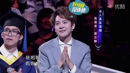 歌手是谁第9期x大咖来临 蔡文静 韦海波