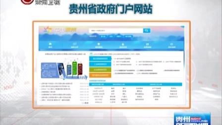 中国网站绩效评估结果发布 贵州省门户网站获省第七名