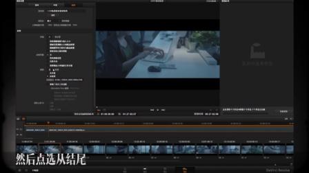 【电影自习室】第六十四期  达芬奇调色工作流程