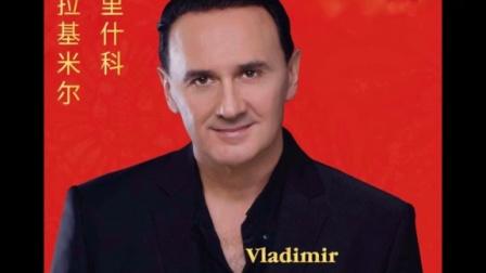 著名的男高音歌唱家 俄罗斯艺术大师Vladimir Grishko 意大利歌曲咏叹调