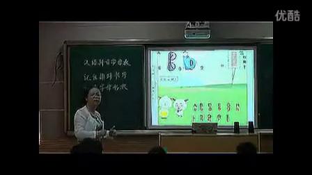 汉语拼音字母表第五届互动课堂优质课