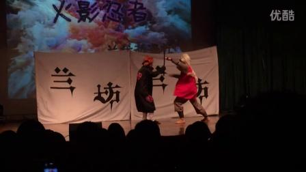 20140523社联闭幕式晚会《火影忍者》——兰坊动漫社