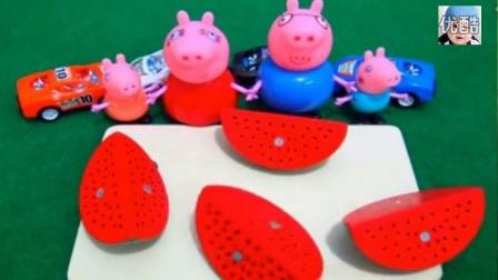 水果切切看小猪佩奇 亲子游戏 peppapig粉红猪小妹-儿歌早教 熊出没猪猪侠 喜羊羊 海绵宝宝面包超人 健达奇趣蛋惊喜蛋 托马斯和他的朋友们 游乐园波波球