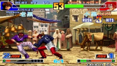 《月影解说》拳皇98 老黑VS小黑 S级双黑终极对决