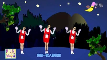 牛奶歌 舞蹈儿歌MV