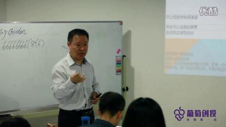 【葡萄创投】02创业公司如何设计股权架构-容伟-创业公司股权分配