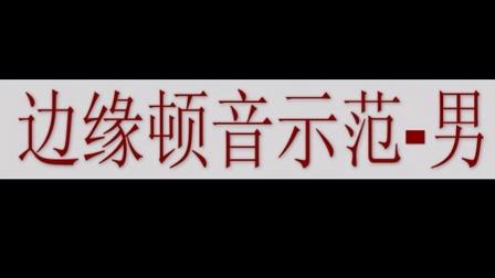 关闭唱法欧美流行唱法SLS唱法通俗唱法教程训练边缘顿音-男