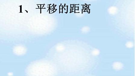 小学数学三年级微课《平移和旋转》梅园小学【付成群】(深圳市网络课堂小学数学同步课堂微课教学课例)