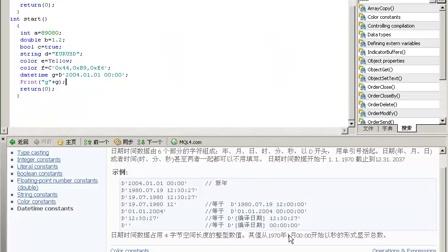 第3课.MT4编程培训教程.MQL4语言基本语法讲解(上)