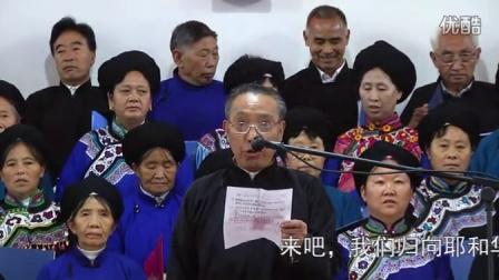 贵州赫章县基督教成关教会_02_1