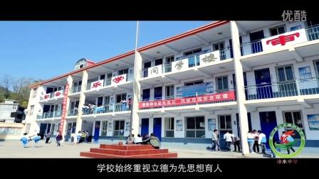 栾川县冷水镇初级中学宣传片