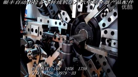 银丰自动化设备生产汽车联合器线成型产品,汽车联合器线成型生产设备厂家直销13625789188陈超