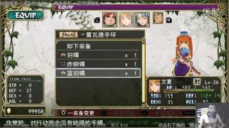 伊苏7PC中文版直播实况录像 Part09_超清