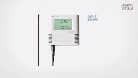 ZOGLAB佐格_温湿度记录仪DSR(产品及应用方案)
