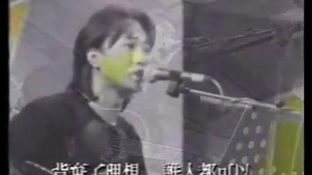 海阔天空-93年我地呀unplugged演唱会(6分钟修复版)