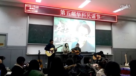 【2015华科民谣节】立秋 by 夕阳传奇组合