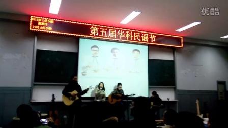 【2015华科民谣节】青春修炼手册 by 夕阳传奇组合